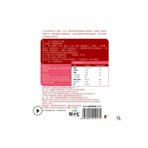 OEM贴牌代加工批发红枣枸杞五谷杂粮粉燕麦代餐粉营养即食粗粮粉