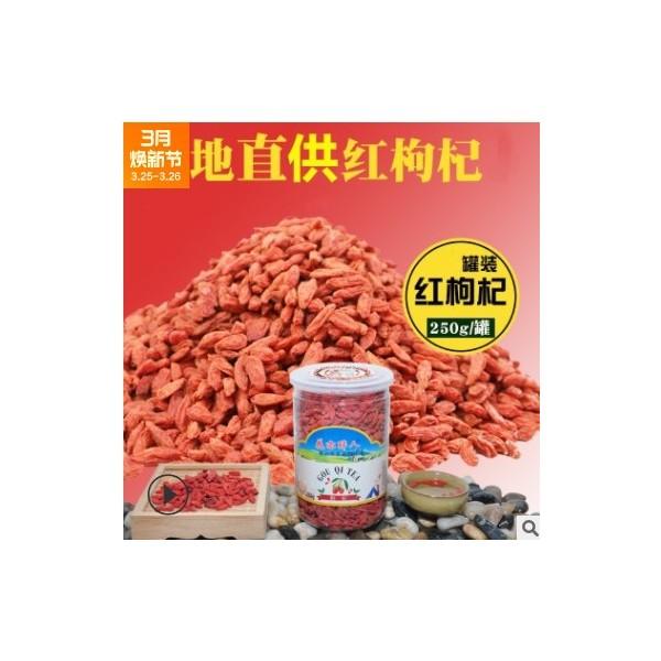 宁夏特产大颗红枸杞罐装250g产地直供休闲零食枸杞冲泡健康花果茶