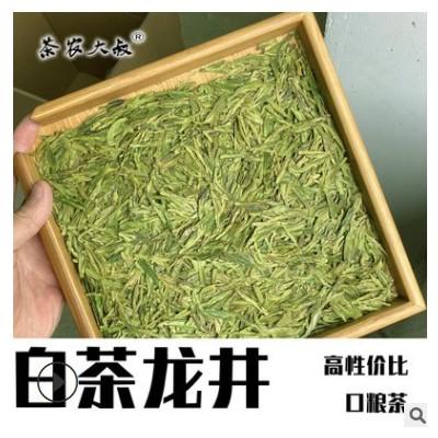 茶农大叔 2020新茶 雨前一级 白茶龙井茶 绿茶叶批发口粮茶