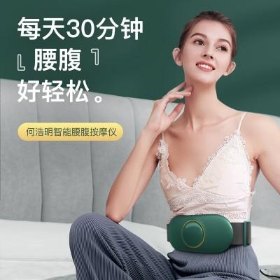何浩明智能腰腹按摩仪 (绿色)DH151A