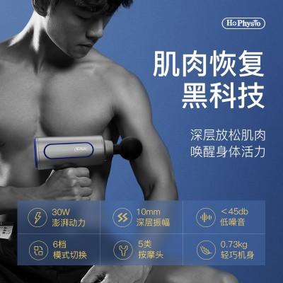 何浩明便携式肌肉按摩仪(灰色)DH143A