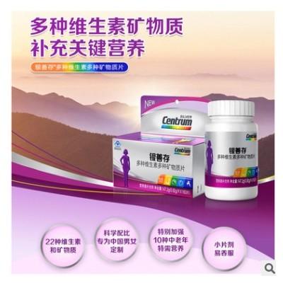 维生素保健品中老年女士多种营养素矿物质片160片